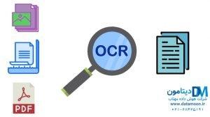 نرم افزار OCR