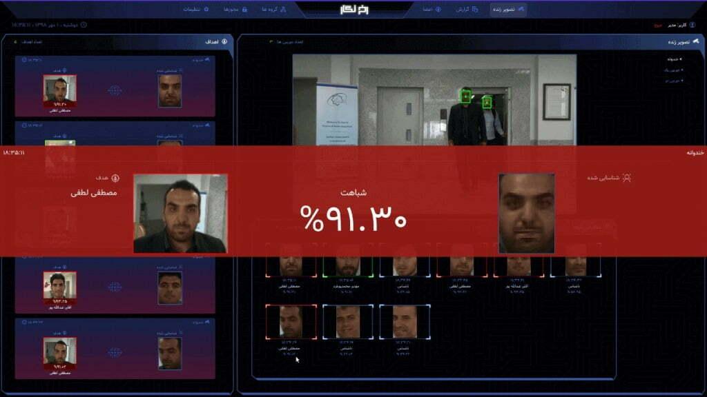 نرم افزار تشخیص چهره