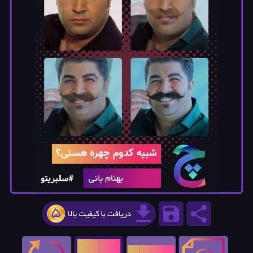 اپلیکیشن تشخیص چهره