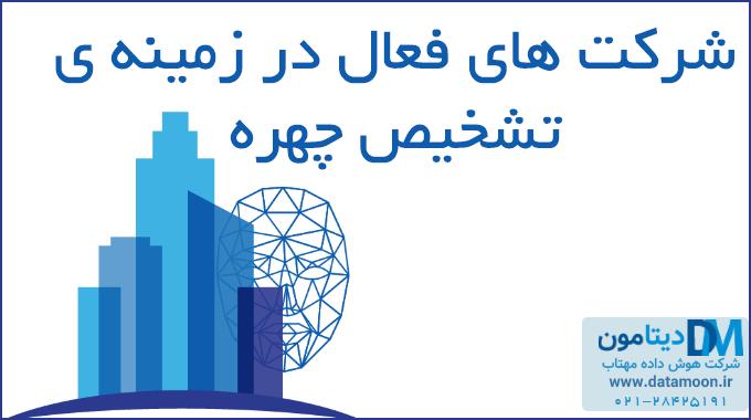 شرکت های ایرانی فعال در زمینه ی تشخیص چهره