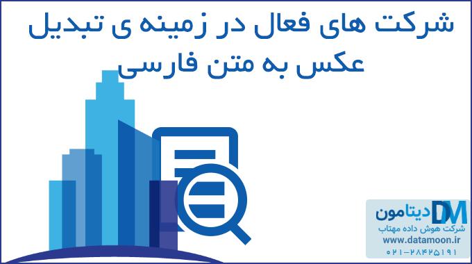 شرکت های ایرانی فعال در زمینه تبدیل عکس به متن فارسی