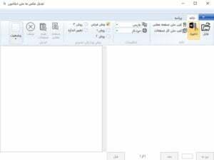 نرم افزار تبدیل عکس به نوشته تایپی