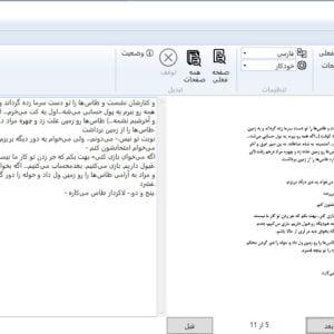 نرم افزار تبدیل عکس به متن فارسی