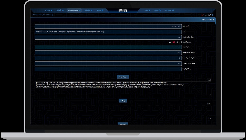 صفحه تنظیمات پیشرفته برنامه تشخیص چهره