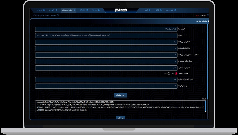 تنظیمات پیشرفته در نرم افزار پلاک خوان