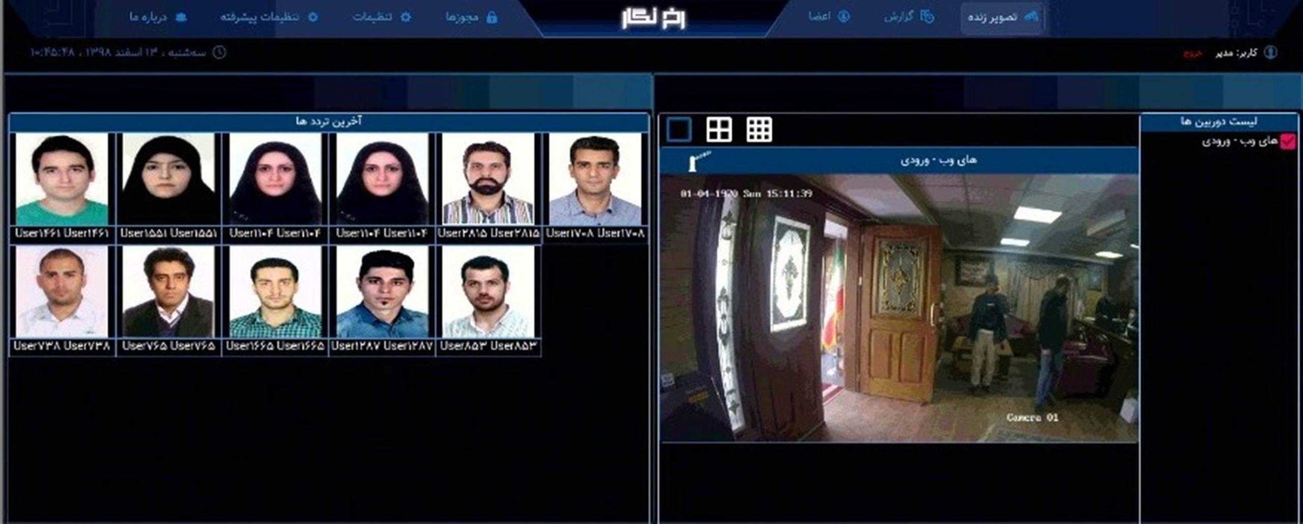 نرم افزار تشخیص چهره رخ نگار