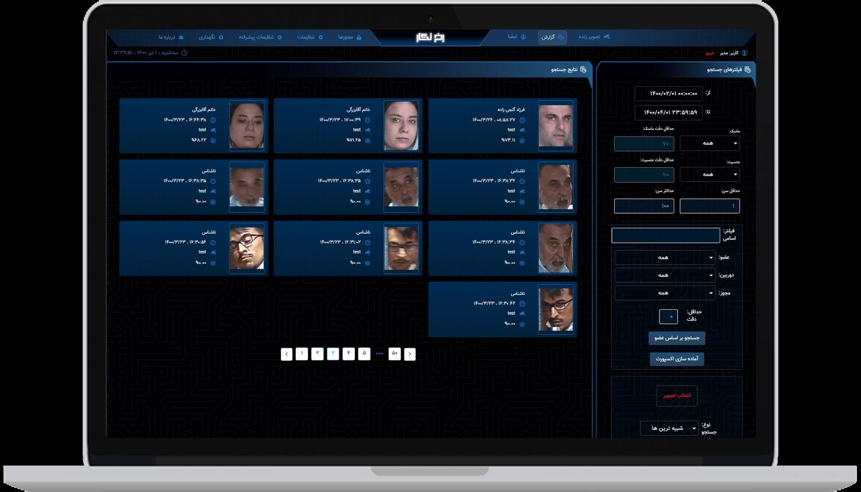 گزارش گیری در نرم افزار تشخیص چهره