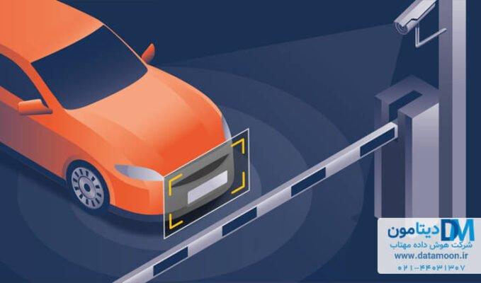 نرم افزار پلاک خوان در سیستم مدیریت پارکینگ