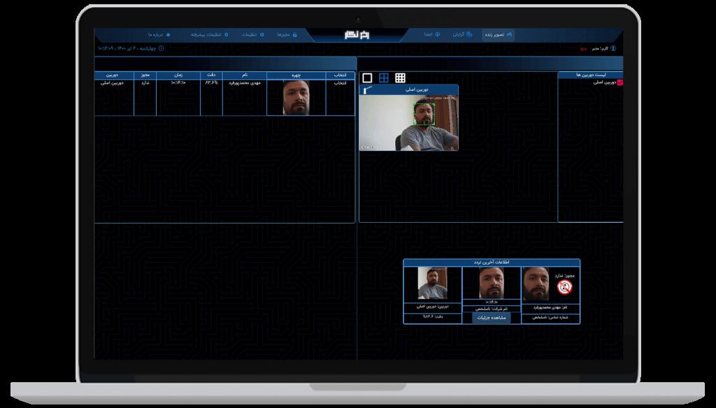صفحه نمایش زنده سامانه تشخیص چهره