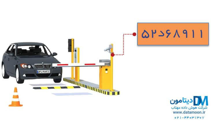 نرم افزار پلاک خوان در پارکینگ