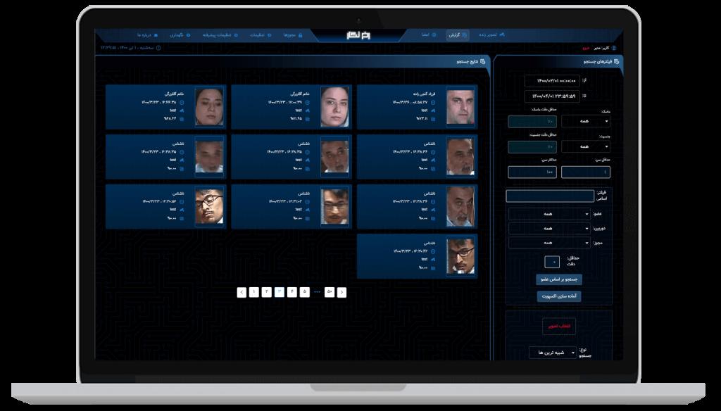 صفحه گزارش سامانه تشخیص چهره رخ نگار