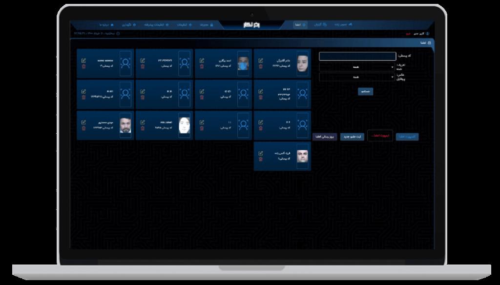 صفحه کاربران در سامانه تشخیص چهره